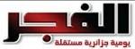 الطالياني والجابوني يقحمون الفن في السياسة إرضاء للمغرب al-fadjr.JPG