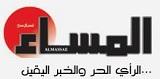 جريدة-المساء-المغربية