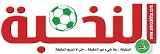 جريدة-النخبة-المغربية