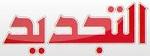 جريدة-التجديد-المغربية