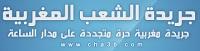 حريدة-الشعب-المغربية