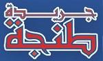 جريدة-طنجة-الألكترونية