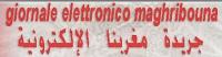 جريدة-مغربنا-الألكترونية