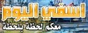 أسفي-اليوم-المغربية