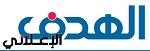 صحيفة الهدف اللبنانية