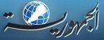 جريدة الجمهورية اللبنانية