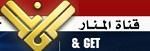 صحيفة المنار اللبنانية