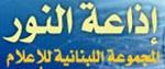 جريدة النور اللبنانية