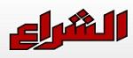 جريدة الشراع اللبنانية
