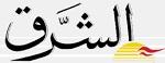 جريدة الشرق اللبنانية