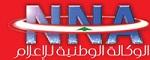 الوكالة الوطنية اللبنانية للأعلام