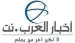 أخبار-العرب
