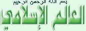 العالم-الأسلامي