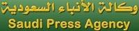 وكالة-الأنباء-السعودية