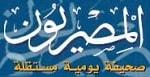 صحيفة-المصريين