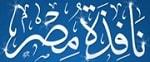 جريدة-نافذة-مصر