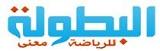 جريدة-البطولة-المغربية